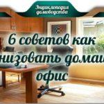 6 советов как организовать домашний офис