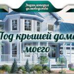 Под крышей дома моего (From House to Home) 1-4 серии