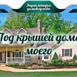 Под крышей дома моего (From House to Home) 5-8 серии