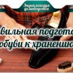 Правильная подготовка обуви к хранению