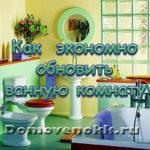 Как  экономно обновить ванную комнату