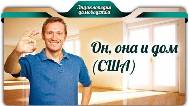 Передача «Он, она и дом»