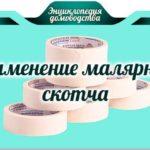 Применение малярного скотча (креппа)