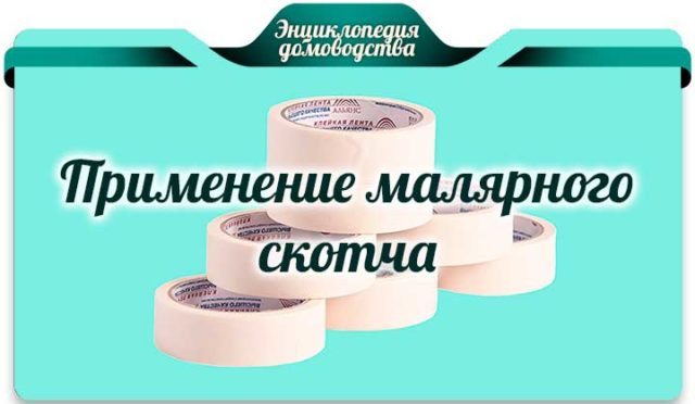 Применение малярного скотча