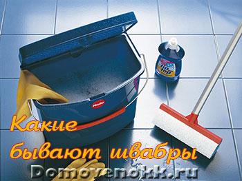 какие бываю швабры для влажной уборки