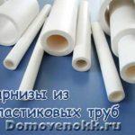 Карниз из пластиковых труб