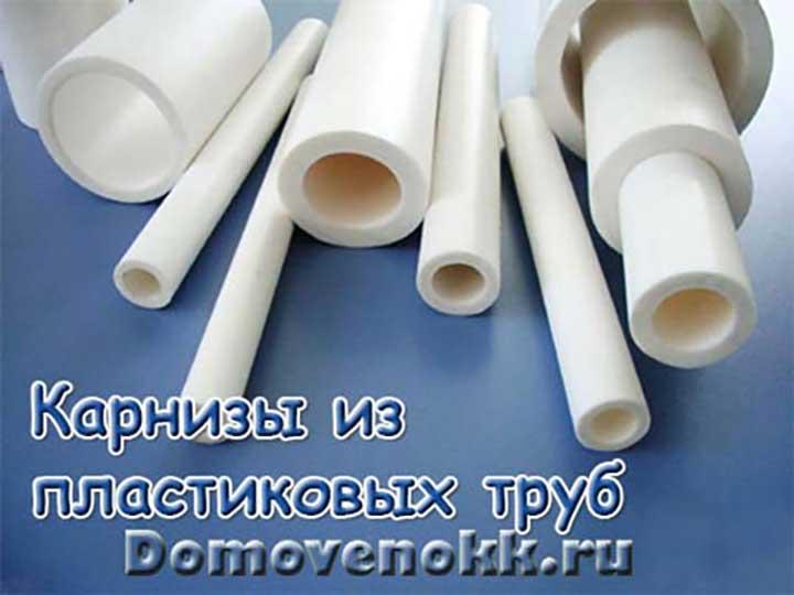 Карнизы из пластиковых труб своими руками