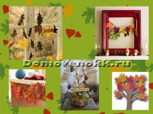 Осенние листья для украшения дома