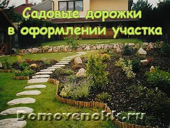 Садовые дорожки в оформлении участка