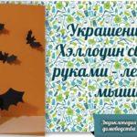 Украшения на Хэллоуин своими руками – летучие мыши