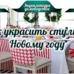 Как украсить стулья к Новому году