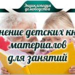 Хранение детских книг и материалов для занятий