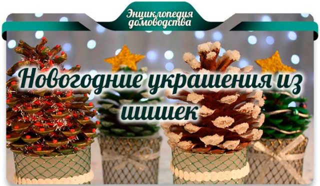 Новогодние украшения из шишек