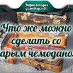 Что же можно сделать со старым чемоданом?