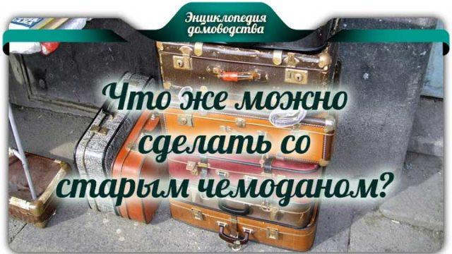 Что же можно сделать со старым чемоданом