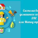 Система ведения домашнего хозяйства SHE или Метод трех кругов