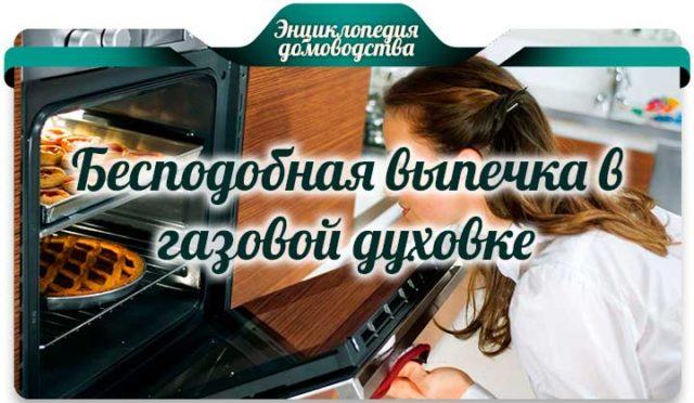 Бесподобная выпечка в газовой духовке