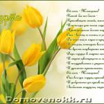 Поздравляю с весенним женским днем!