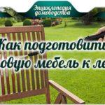 Как подготовить садовую мебель к лету