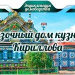 Сказочный дом кузнеца Кириллова