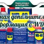 Важная дополнительная информация о WD-40