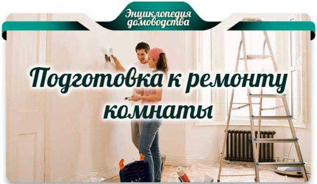 Подготовка к ремонту комнаты