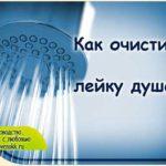 Как очистить лейку душа от известкового налета