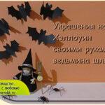 Украшения на Хэллоуин своими руками – ведьмина шляпа