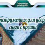 Инструмент для уборки снега с крыши в частном домовладении