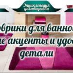 Коврики для ванной – яркие акценты и удобные детали