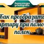 Как преобразить квартиру при помощи полок