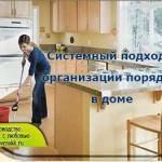 Системный подход в организации порядка в доме