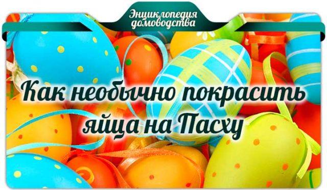 Как необычно покрасить яйца на Пасху