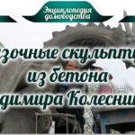 Сказочные скульптуры из бетона Владимира Колесникова