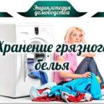Хранение грязного белья