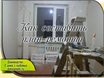 план ремонта