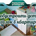 Как обустроить детский уголок в квартире