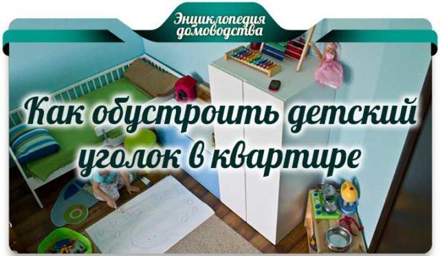 обустроить детский уголок в квартире