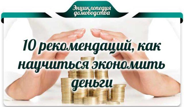 10 рекомендаций, как научиться экономить деньги