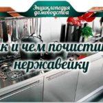 Как и чем почистить нержавейку в домашних условиях