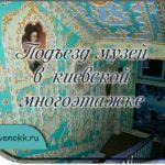 Удивительный подъезд-музей в киевской многоэтажке