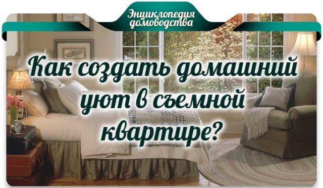 Как создать домашний уют в съемной квартире?