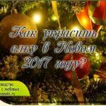 Как украсить елку в Новом 2017 году?