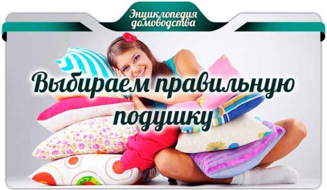 Выбираем правильную подушку