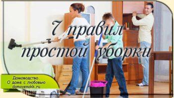 правила поддержания чистоты в квартире