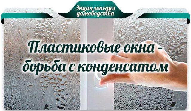 Пластиковые окна – борьба с конденсатом