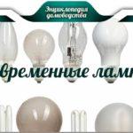 Современные лампы – типы, специфика, преимущества и недостатки