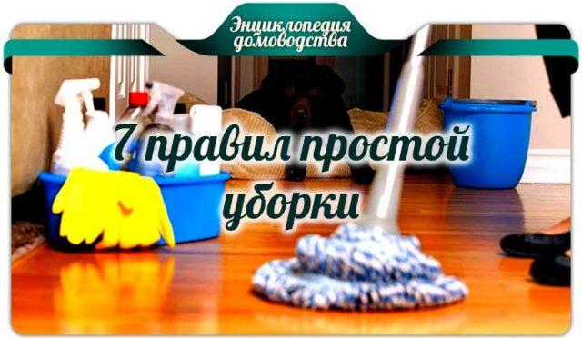 7 правил простой уборки