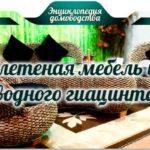 Плетеная мебель из водного гиацинта