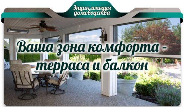 Ваша зона комфорта – терраса и балкон